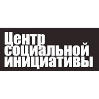 Центр социальной инициативы