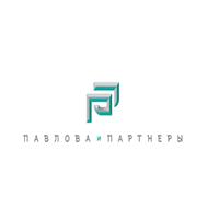 """АК """"Павлова и партнеры"""""""
