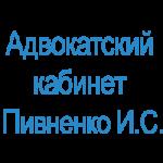 Адвокатский кабинет Пивненко И.С.