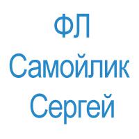 ФЛ Самойлик Сергей