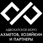АБ «Ахметов, Хозяйкин и партнеры»