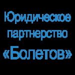 ЮП «Болетов»