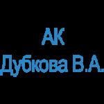 АК Дубкова В.А.
