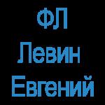 ФЛ Левин Евгений