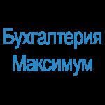 Бухгалтерия Максимум