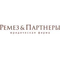 Юридическая фирма «Ремез и Партнёры»