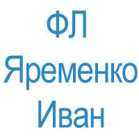ФЛ Яременко Иван