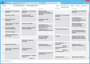 Веб-календарь ProjectMate