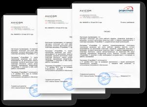 Письмо-справка об использовании программы для юристов ProjectMate