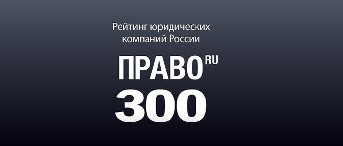 Pravo.ru 300