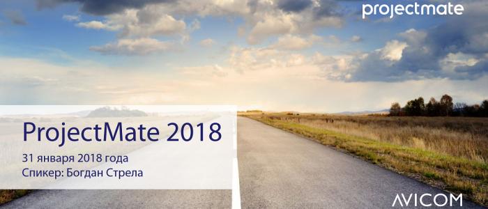 Развитие ProjectMate 2018