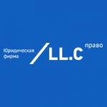 LL.C-Право