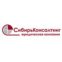 СибирьКонсалтинг