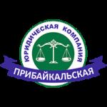 Прибайкальская юридическая компания