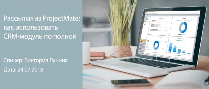 Рассылки из ProjectMate: как использовать CRM-модуль по полной