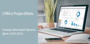CRM в ProjectMate