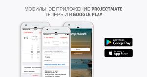 Мобильное приложение ProjectMate для Android