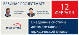 Вебинар «Внедрение системы автоматизации в юридической фирме»