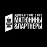 АБ «Матюнины и партнеры»