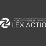 Консалтинговая группа «LEX ACTIO»