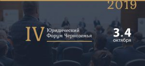 Юридический Форум Черноземья