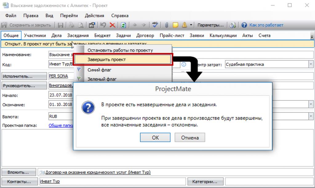 Сообщение в ProjectMate при завершении проекта с незавершенными судебными делами