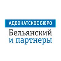 Адвокатское бюро «Бельянский и партнеры»