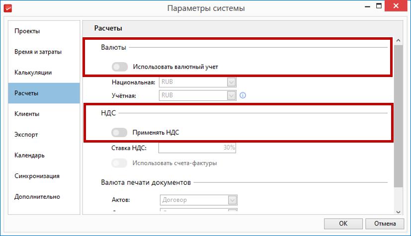 Отключение НДС и валютного учета в параметрах