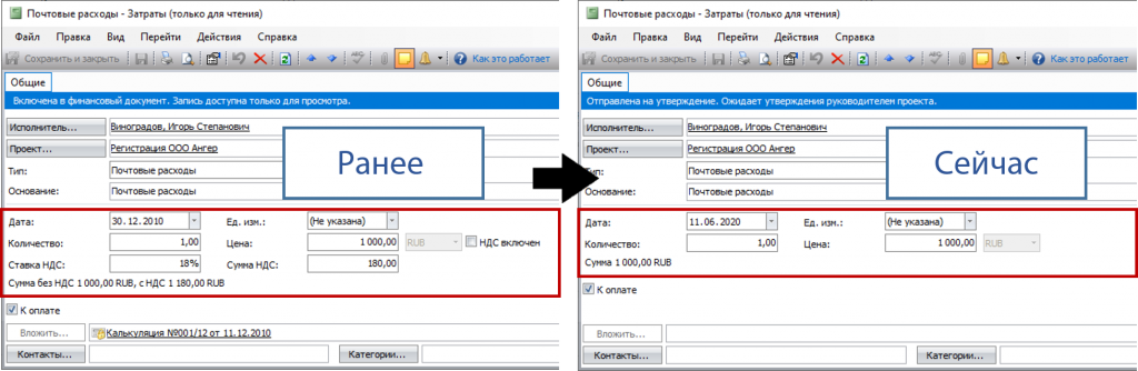 Карточка затраты до и после обновления интерфейса