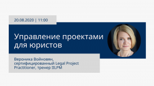 Вебинар по управлению проектами для юристов