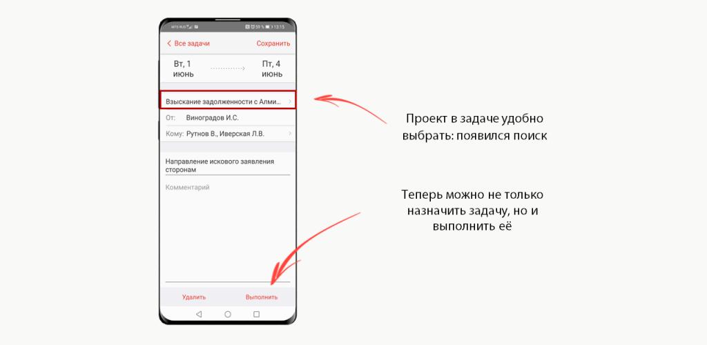 Карточка задачи в мобильном приложении